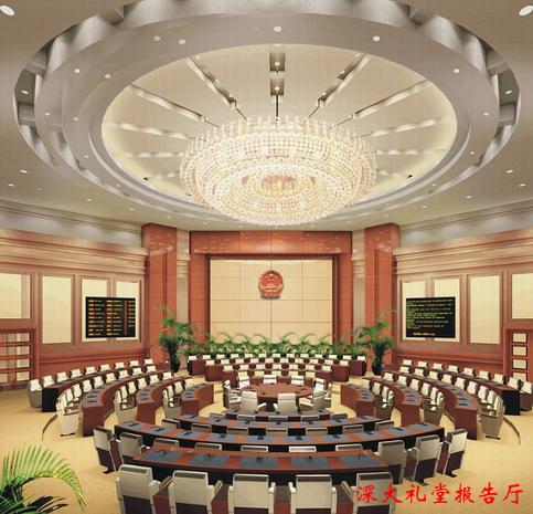 千亿娱乐城信誉度_深圳大学礼堂会议厅